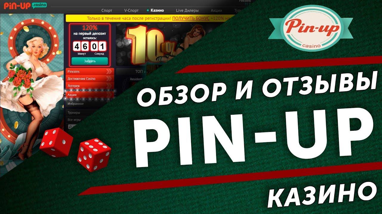 pin up casino