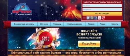 Онлайн казино Вулкан играйте на официальном сайте