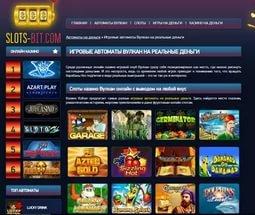 Скачать игровые аппараты бтврддмяа играть в игровые слоты онлайн бесплатно