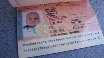 Перевод загранпаспорта москва